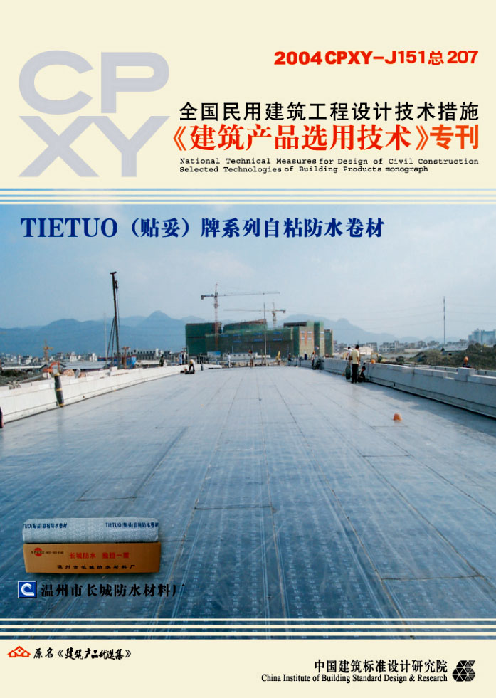 TIETUO(贴妥)版系列自粘防水卷材