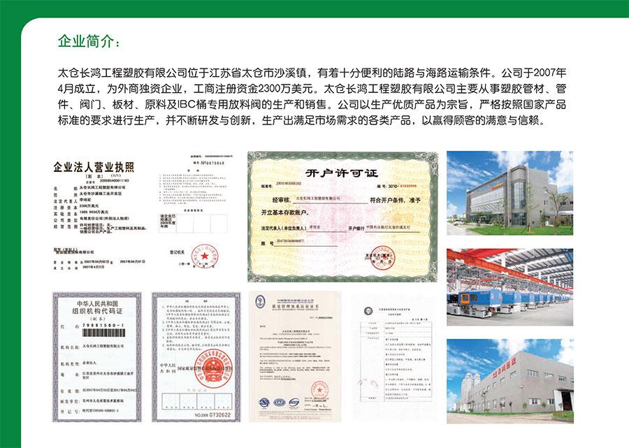 氯化聚氯乙烯(PVC-C)管材及管件应用技术手册