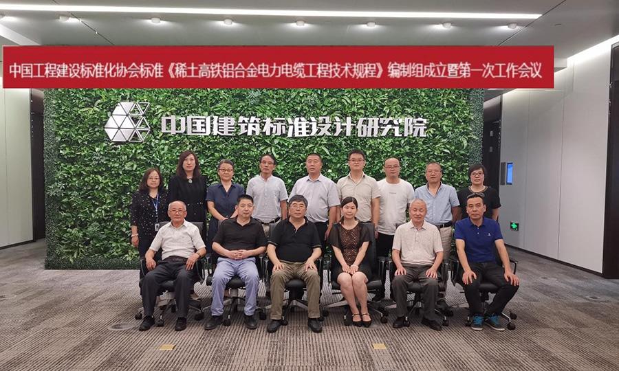 中国工程建设标准化协会标准《稀土高铁铝合金电力电缆工程技术规程》编制组成立暨第一次工作会议在京顺利召开