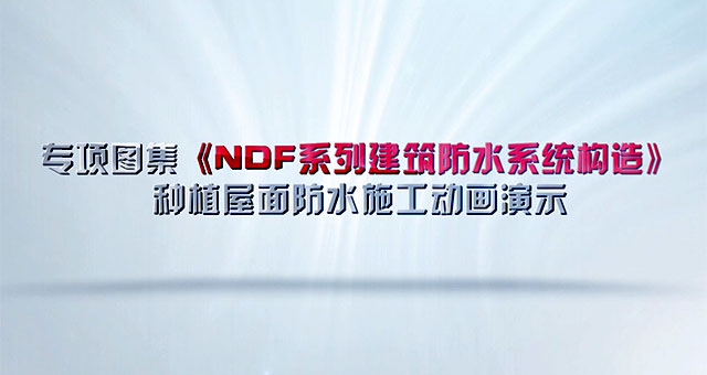 NDF系列建筑防水系统构造