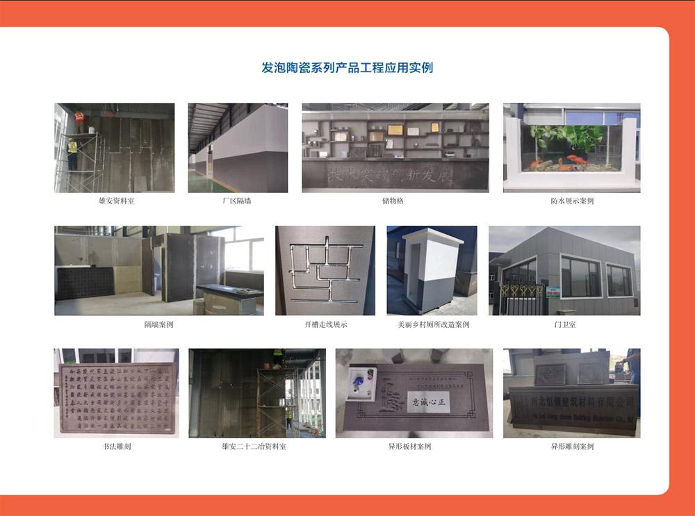 发泡陶瓷隔墙板建筑构造