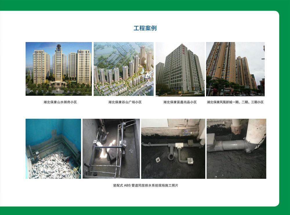 居住建筑卫生间装配式ABS管道同层排水系统