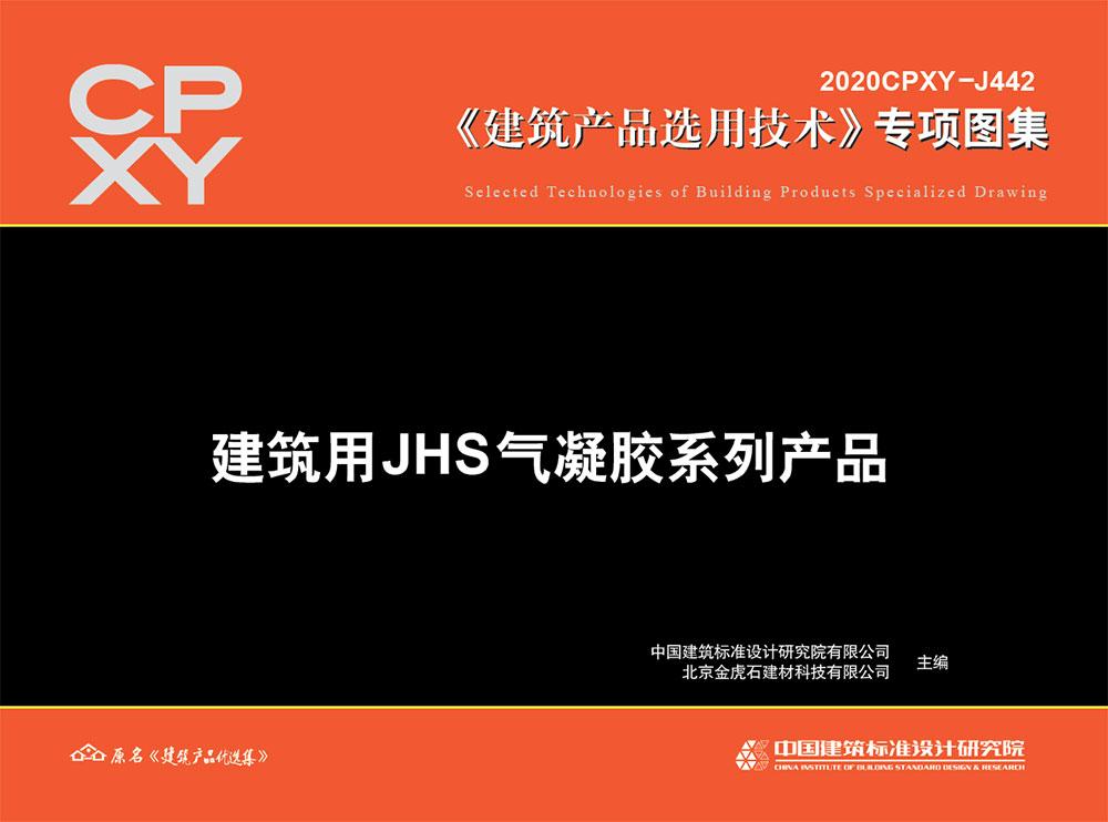 建筑用JHS气凝胶系列产品