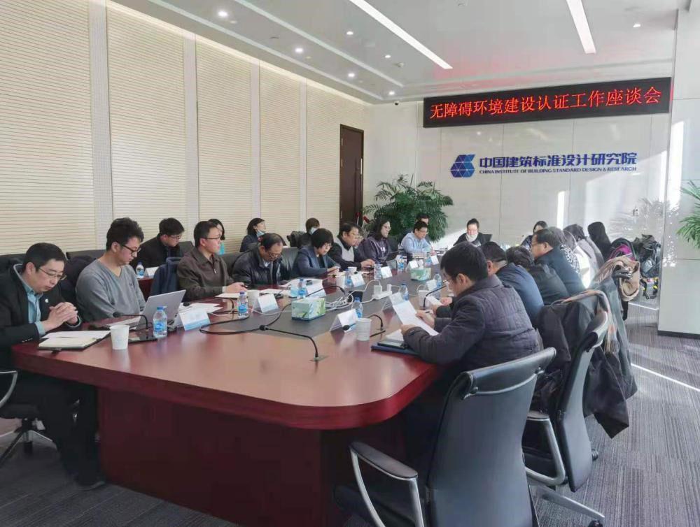 无障碍环境建设认证工作座谈会