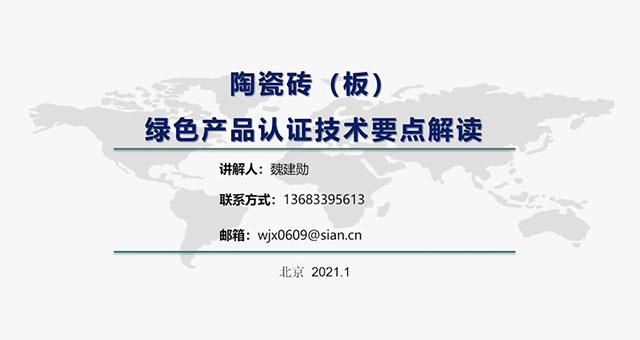 陶瓷砖(板)绿色产品认证技术要点解读