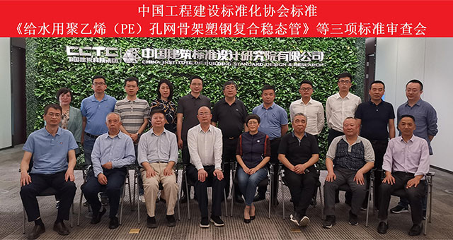 《给水用聚乙烯(PE)孔网骨架塑钢复合稳态管》等三项标准审查会在京顺利召开