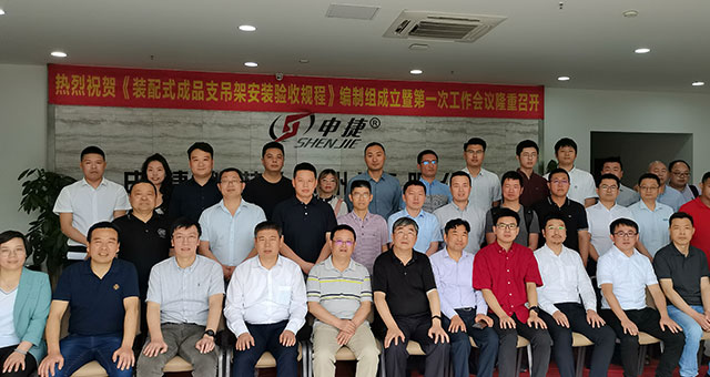 标准启动|中国工程建设标准化协会标准《装配式成品支吊架安装验收规程》编制组成立暨第一次工作会议在苏顺利召开