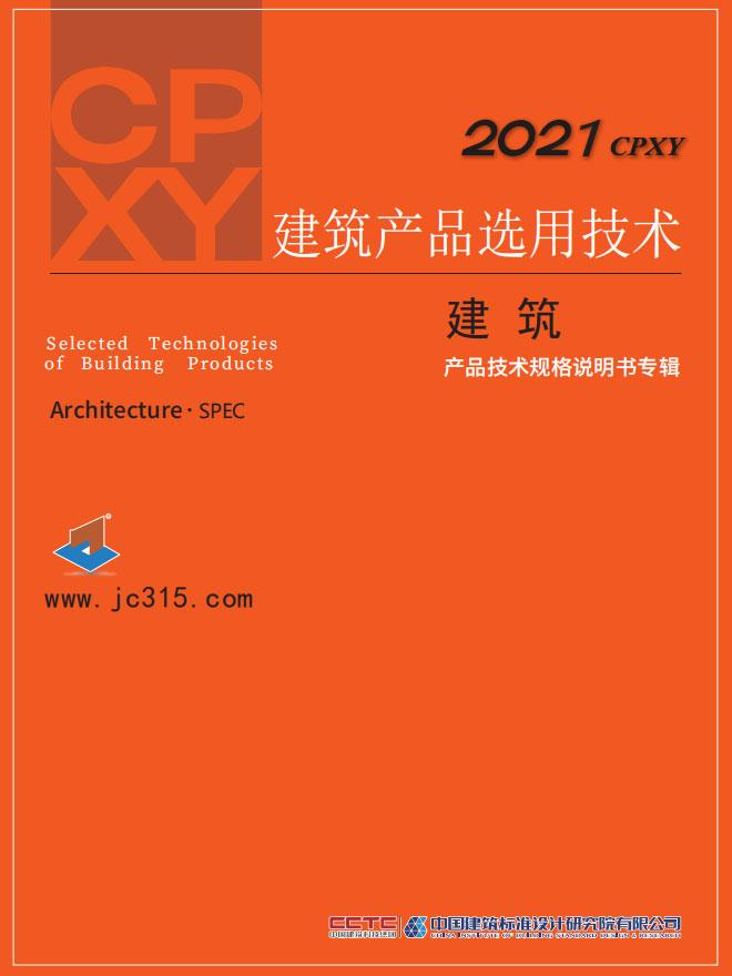 《建筑产品选用技术》2021版—建筑 产品技术规格说明书专辑,正式出版!