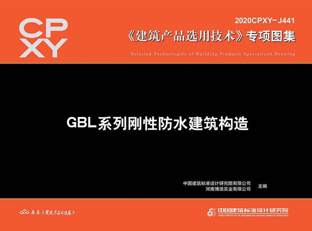 GBL系列刚性防水建筑构造
