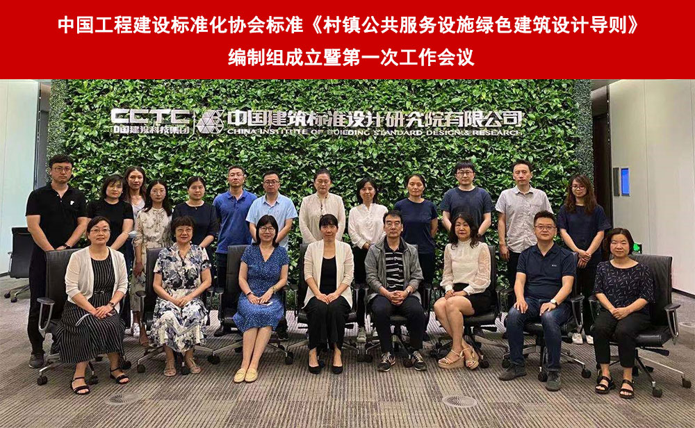 标准启动|中国工程建设标准化协会标准《村镇公共服务设施绿色建筑设计导则》编制组成立暨第一次工作会议在京顺利召开