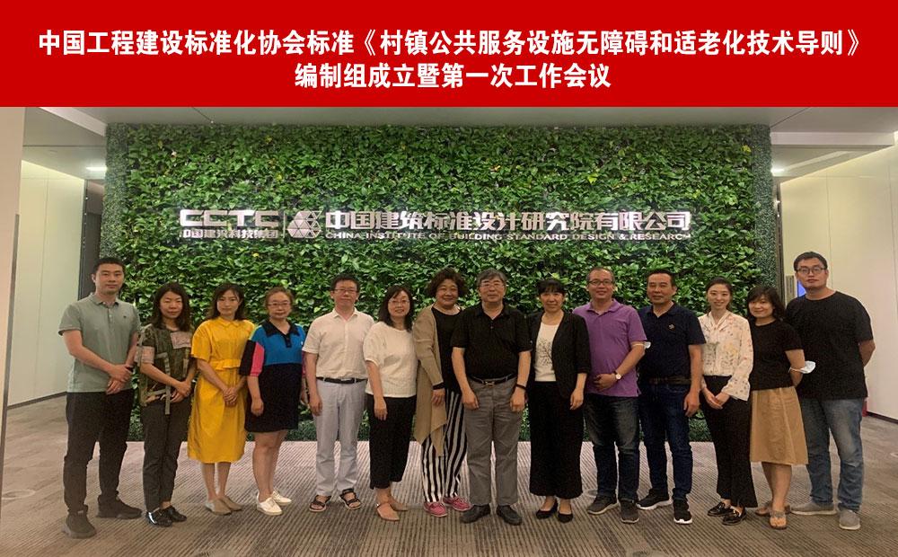 标准启动 中国工程建设标准化协会标准《村镇公共服务设施无障碍和适老化技术导则》编制组成立暨第一次工作会议在京顺利召开