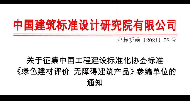 参编征集|关于征集中国工程建设标准化协会标准《绿色建材评价 无障碍建筑产品》参编单位的通知