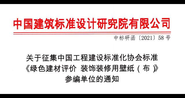 参编征集|关于征集中国工程建设标准化协会标准《绿色建材评价 装饰装修用壁纸(布)》参编单位的通知