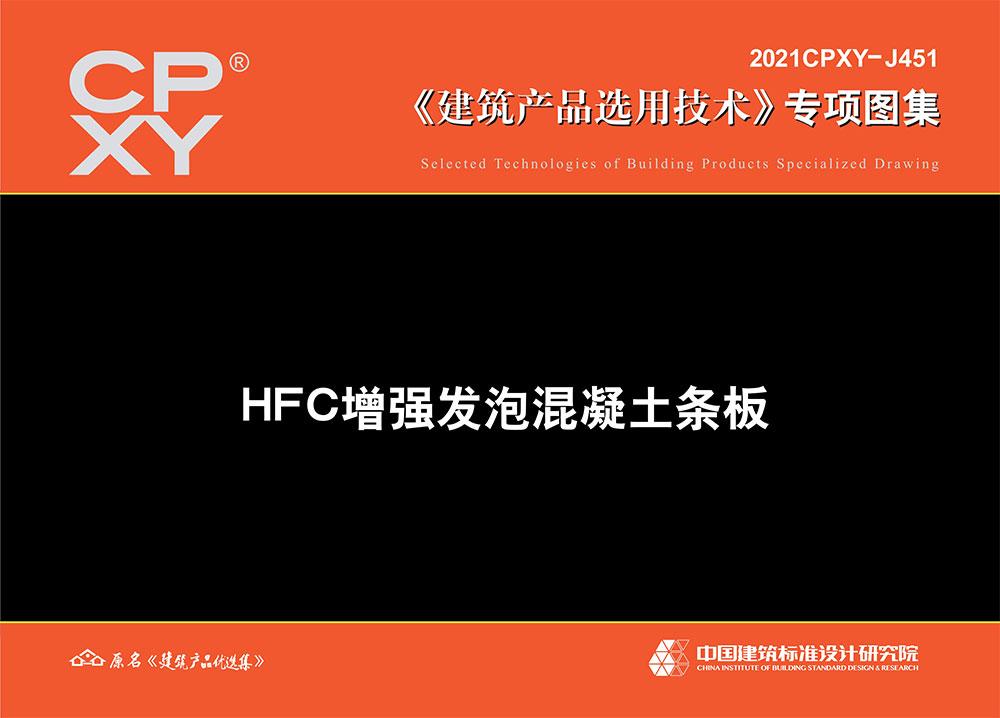 HFC增强发泡混凝土条板